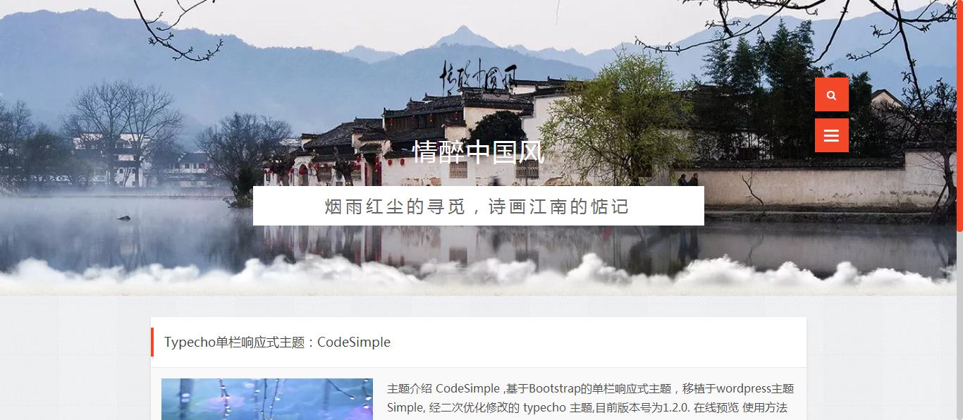 Typecho单栏响应式主题:CodeSimple 行走江湖
