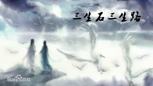 [音乐]三生石,三生路 清歌妙音