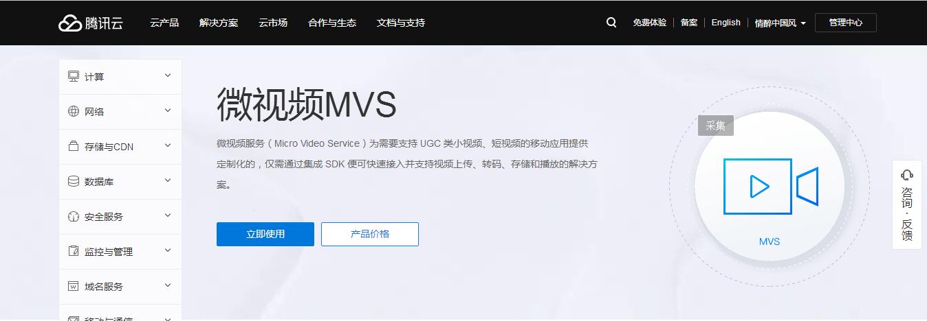 微视频 - 腾讯云提供的具有免费额度的视频处理、存储、点播服务