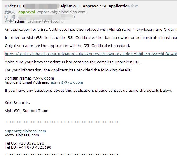 申请免费通配符SSL证书 - AlphaSSL证书 行走江湖