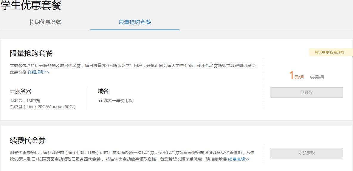 今天把博客迁移到Vultr上了 行走江湖