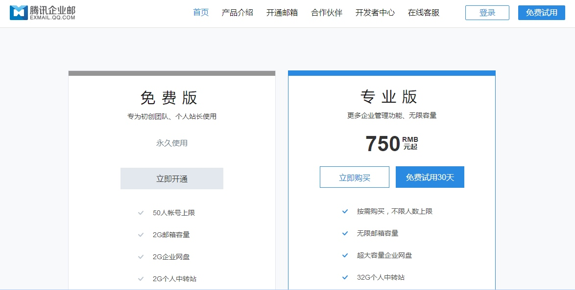 [邮箱]国内三大主流免费域名邮箱 行走江湖