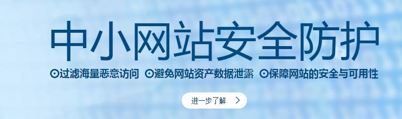 中小网站安全防护:公安部牵头的免费 WAF 服务! 行走江湖