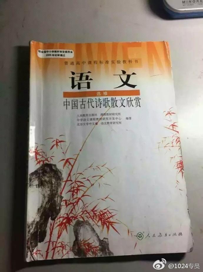 高中语文课本资源网站域名翻车