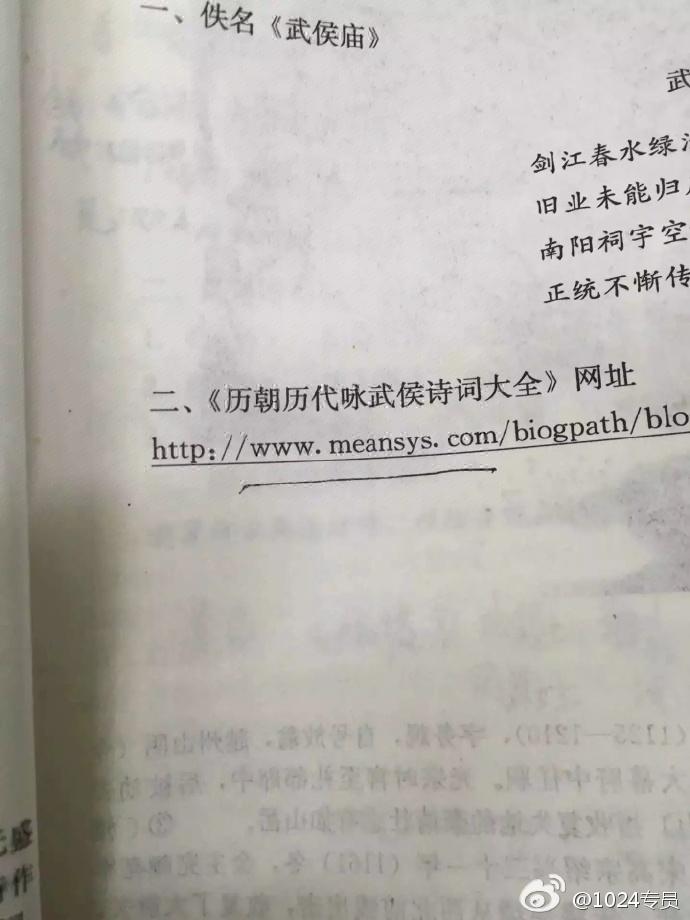 高中语文课本资源网站域名翻车 生活杂谈