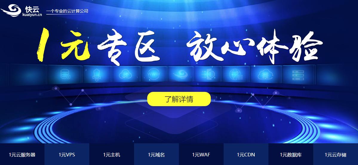 [主机商投稿] 景安:1元活动专区! 行走江湖