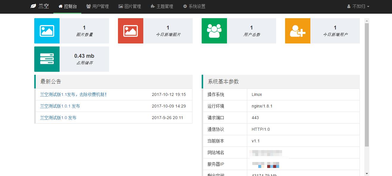 [程序]兰空开源免费图床 行走江湖