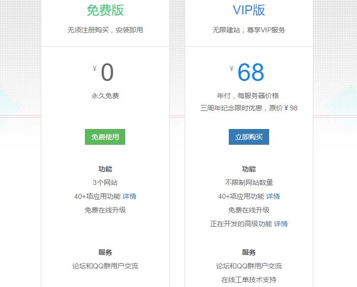 AppNode开放免费版 - 服务器面板/环境